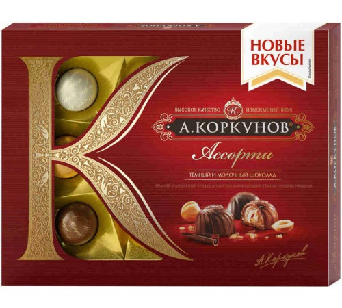 Конфеты А.Коркунов ассорти